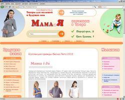 Магазины модной одежды для беременных